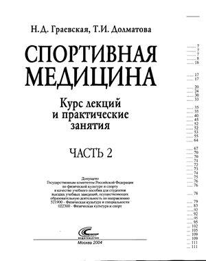Граевская Н.Д., Долматова Т.И. Спортивная медицина. Курс лекций и практические занятия. Часть 2