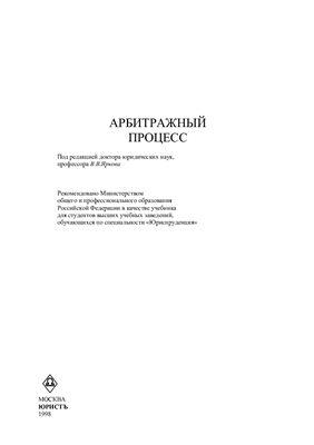 Ярков В.В. Арбитражный процесс