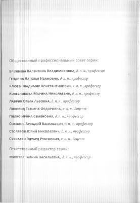 Александрова А., Гиляревский Р.С., Захарчук Т.В. и др. Отраслевые информационные ресурсы