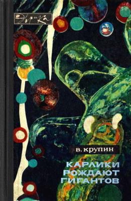 Крупин Владимир. Карлики рождают гигантов