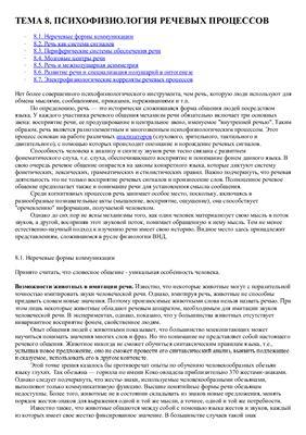 Лекция №8 Психофизиология речевых процессов