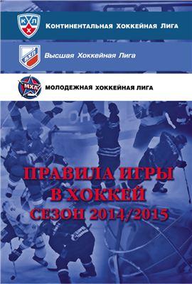 КХЛ, ВХЛ, МХЛ. Правила игры в хоккей 2014/2015