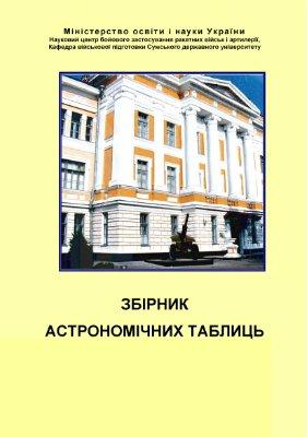 Рябоконь В.М. та iн. Збірник астрономічних таблиць