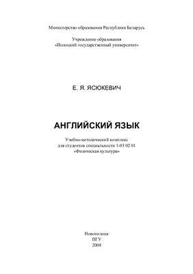 Ясюкевич Е.А. Английский язык