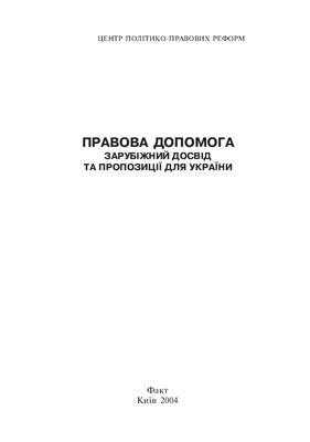 Банчук О.А., Демкова М.С. Правова допомога: Зарубіжний досвід та пропозиції для України