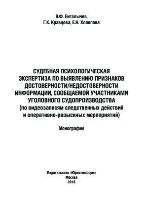 Енгалычев В.Ф., Кравцова Г.К., Холопова Е.Н. Судебная психологическая экспертиза по выявлению признаков достоверности/недостоверности информации, сообщаемой участниками уголовного судопроизводства (по видеозаписям следственных действий и оперативно-разыск