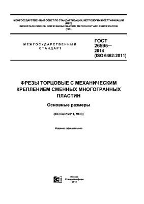 ГОСТ 26595-2014 (ISO 6462:2011) Фрезы торцовые с механическим креплением сменных многогранных пластин. Основные размеры