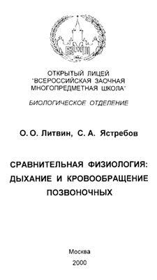 Литвин О.О., Ястребов С.А. Сравнительная физиология. Дыхание и кровообращение позвоночных