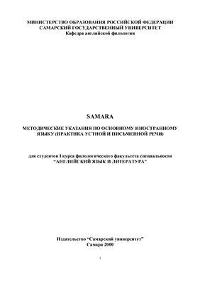 Кашина Е.Г. Методические указания по основному иностранному языку (практика устной и письменной речи)