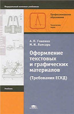 Ганенко А.П. Лапсарь М.И. Оформление текстовых и графических материалов. (Требования ЕСКД)