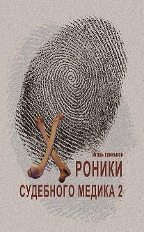 Гриньков И.Н. Хроники судебного медика-2