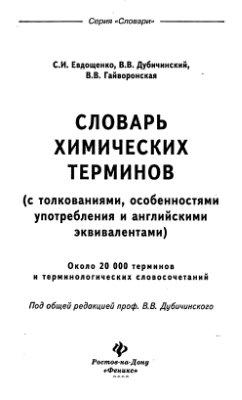 Евдощенко С.И., Дубичинский В.В., Гайворонская В.В. Словарь химических терминов (с толкованиями, особенностями употребления и английскими эквивалентами)