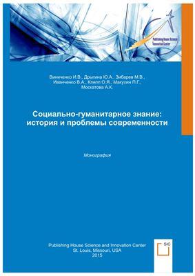 Виниченко И.В., Дрыгина Ю.А. и др. Социально-гуманитарное знание: история и проблемы современности