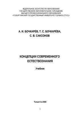 Бочкарёв А.И., Бочкарёва Т.С., Саксонов С.В. Концепции современного естествознания. Учебник