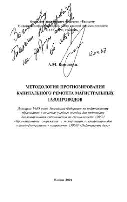 Короленок А.М. Методология прогнозирования капитального ремонта магистральных газопроводов