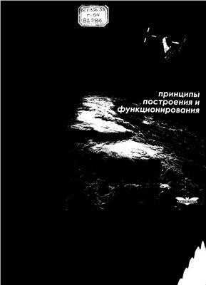 Перов А.И., Харисов В.Н. (ред.). ГЛОНАСС. Принципы построения и функционирования