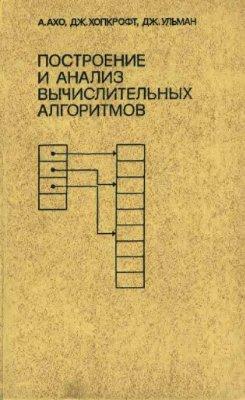 Ахо А. Построение и анализ вычислительных алгоритмов