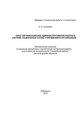 Аникеева Н.С. Опыт организационно-методической работы в системе социальных служб, учреждений и организаций