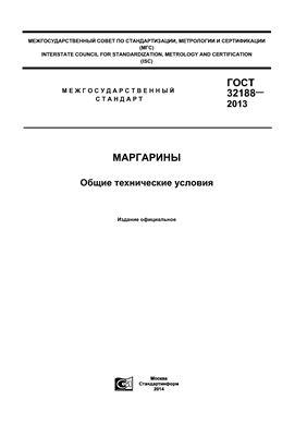 ГОСТ 32188-2013 Маргарины. Общие технические условия