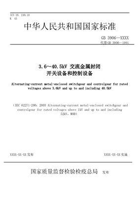 GB39036-200 (полный аналог МЭК 62271-200) с небольшой адаптацией