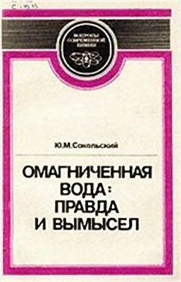 Сокольский Ю.М. Омагниченная вода: правда и вымысел