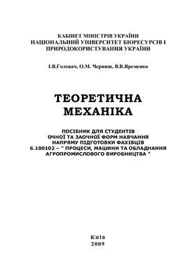 Головач І.В., Черниш О.М., Яременко В.В. Теоретична механіка