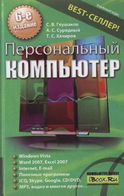 Глушаков С.В., Сурядный А.С., Хачиров Т.С. Персональный компьютер