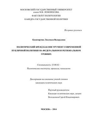 Казимирчик Л.В. Политический бренд как инструмент современной публичной политики на федеральном и региональном уровнях