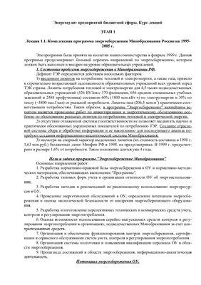 Без автора. Энергоаудит предприятий бюджетной сферы. Курс лекций