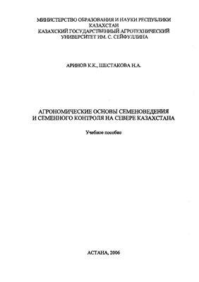 Аринов К.К., Шестакова Н.А. Агрономические основы семеноведения и семенного контроля на севере Казахстана