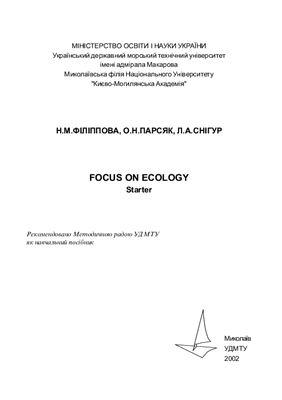 Філіппова Н.М., Парсяк О.Н., Снігур Л.А. Екологія у фокусі