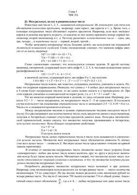 Учебник по математике для юридического факультета