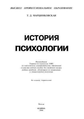 Марцинковская Т.Д. История психологии