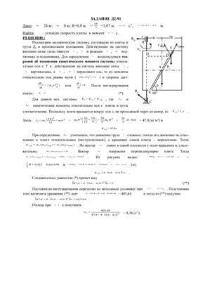 Д2 Рисунок Д2.9 условие 1 С.М. Тарг 1988г