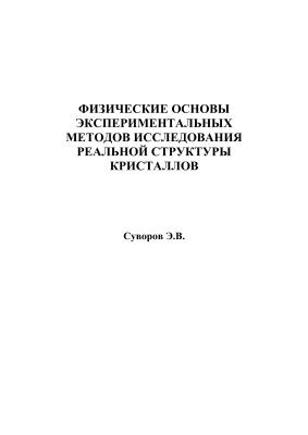 Суворов Э.В. Физические основы экспериментальных методов исследования реальной структуры кристаллов