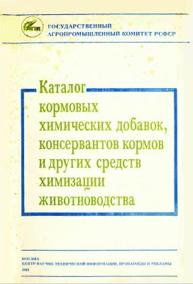 Комаров А.А. и др. Каталог кормовых химических добавок, консервантов кормов и других средств химизации животноводства