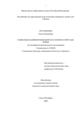 Артамонова О.Е. Социальная дифференциация населения в сфере здоровья (по материалам регионального исследования)