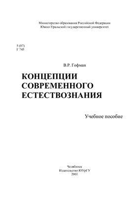 Гофман В.Р. Концепции современного естествознания