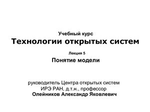Презентация - Открытые системы