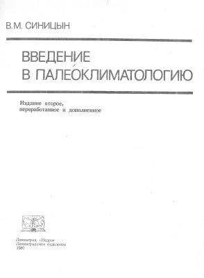 Синицын В.М. Введение в палеоклиматологию