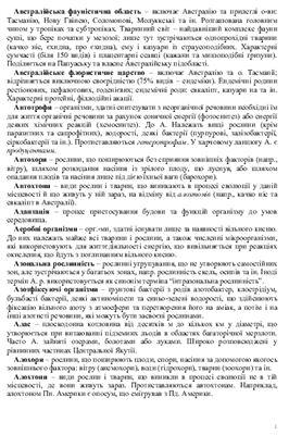 Біогеографічний словник