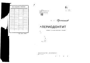Грошиков М.И. Периодонтит