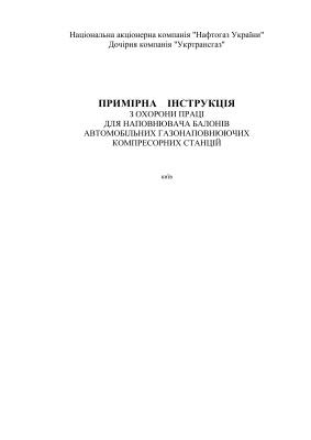 ПІ 1.1.23-195-2001 Примірна інструкція з охорони праці для наповнювача балонів автомобільних газонаповнювальних компресорних станцій