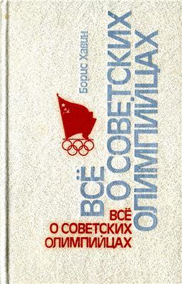 Хавин Б.Н. Всё о советских олимпийцах