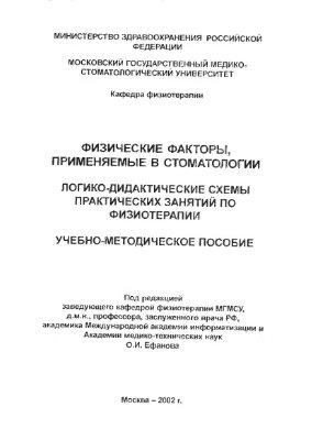 Ефанов О.И. Физические факторы, применяемые в стоматологии. Учебно-методическое пособие