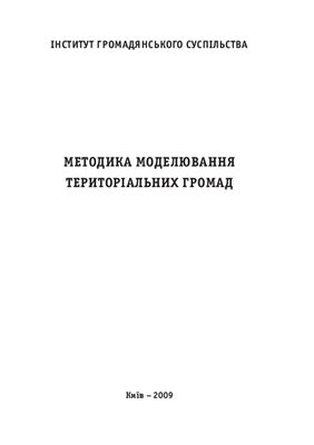 Врублевський О.С. Методика моделювання територіальних громад