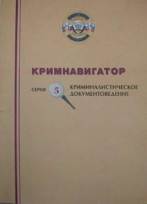 Сапожников К.С., Шнайдер А.А. Кримнавигатор: основные понятия криминалистической техники и судебной экспертизы