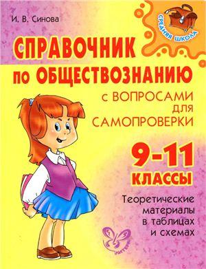 Синова И.В. Справочник по обществознанию с вопросами для самопроверки. 9-11 классы