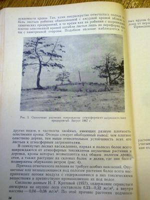 Илькун Г.М. Газоустойчивость растений. Вопросы экологии и физиологии