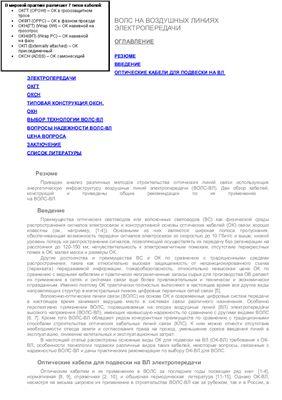 Симичев Н.И., Ермашов А.А. и др. ВОЛС на воздушных линиях электропередач